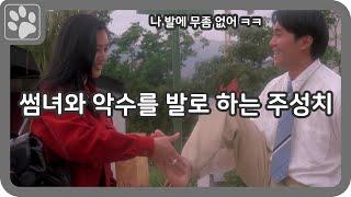 [영화리뷰] 주성치 형이 썸녀와 악수를 하는 방법 // 무좀주의 (파괴지왕 , 스포포함) (재업)