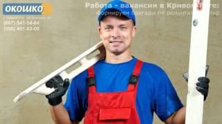 Ремонт квартир - работа (вакансии): маляр, штукатур, плиточник, отделочник (Кривой Рог)(Звоните, есть вакансии - работа в Кривом Роге: (067) 541-54-04, (056) 401-89-00 (сайт - http://okoshko-ua.com/index/0-239) Нужны на постоянн..., 2015-10-16T08:04:05.000Z)