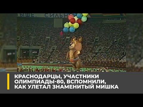 Краснодарцы, участники Олимпиады-80,