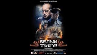 Военный фильм. Белый тигр 2012
