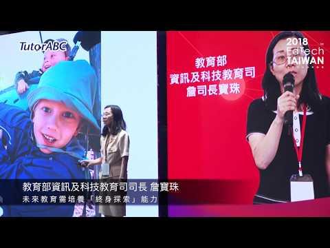 2018EdTech Taiwan解鎖你的重磅AI潛能