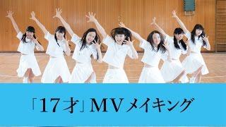 アイドルネッサンスの第1弾シングルにして、はじめてのMV「17才」。 ...
