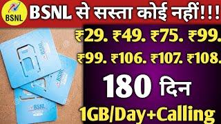 BSNL 4g Recharge Plans 2020 || BSNL New Best Plans Unlimited Calling & 1 GB Per Day 4G Data