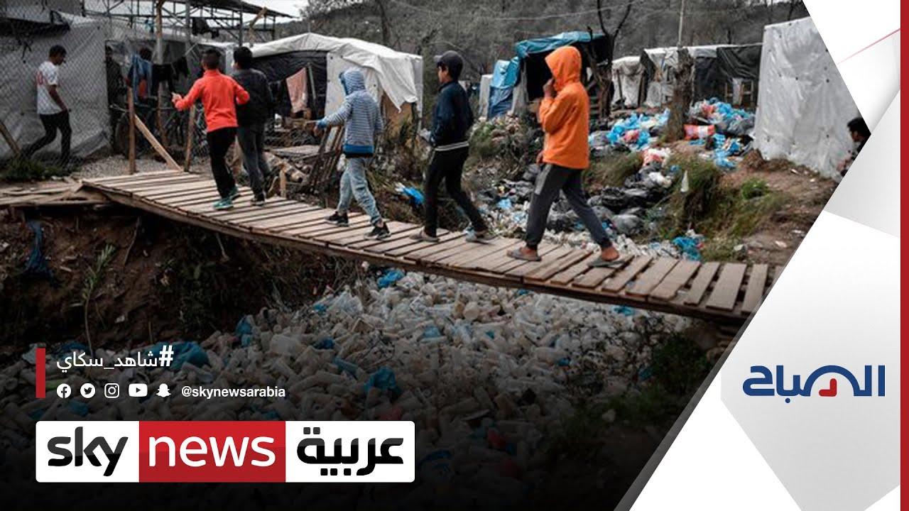 اللاجئون بين فكي كورونا وشح المساعدات الإنسانية | #الصباح  - 13:56-2021 / 6 / 21