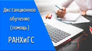 РАНХиГС: дистанционное обучение, личный кабинет, тесты.