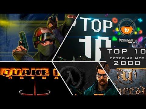 ТОП 10 сетевых/онлайн игр 2000х (TOP 10 online games of 2000)