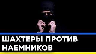 Партизаны на Донбассе наводят ужас на боевиков - Секретный фронт