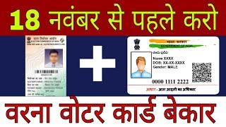 How To Voter Id Card Verification Online In 5 Minutes | Last Date 18 November 2019