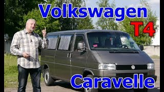 Т4/Фольксваген т-4/Volkswagen T4 ''ИСТОРИЯ ОДНОГО АВТОМОБИЛЯ'' или ''АВТОМОБИЛЬ КОНЦА 20-го ВЕКА''...