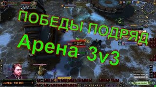 WOW Legoin PVP Arena 7.2 3v3  ДХ\Сова\Ршам Старт сезона