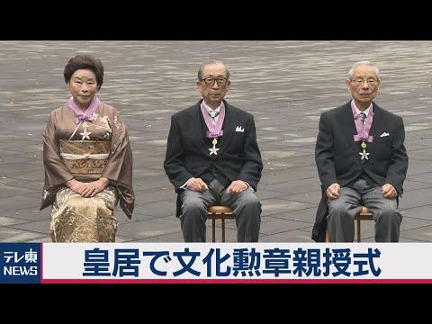 2020/11/03 澄川氏ら3人に文化勲章を授与(2020年11月3日)
