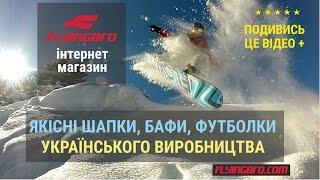интернет магазин спортивной одежды Flyingbro купить бафф шапку футболку доставка Киев Украина(, 2016-01-08T12:11:15.000Z)