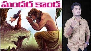 RAMAYANAM PART- 8  | SUNDARA KANDA | Unknown Facts About Ramayanam in Telugu | Vikram Aditya | EP#98