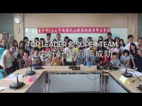 臺中市104年度國小資優學生營隊「Top Leader & Super Team 臺中好好玩」
