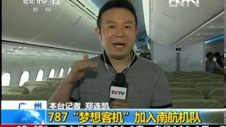 Boeing 787 join China Southern