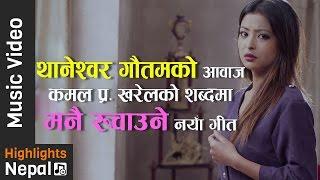 Royerai Metine Bhaye - New Nepali Sentimental Classical Song 2017 By Thaneshwor Guatam