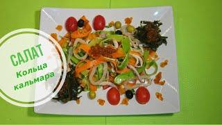 Шикарный салат с кальмарами