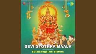 Sri Lakshmi Ashtakam