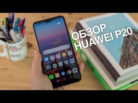 Обзор на Huawei P20