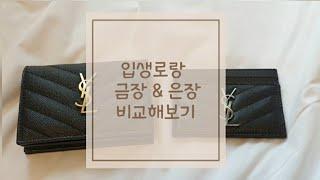 [입생로랑] 반지갑 금장 & 카드지갑 은장 | …