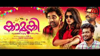 Kamuki Movie Review   MetroMalayalam Review