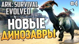 ARK: Survival Evolved - Новые Динозавры! (Обновление)