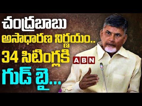 Major changes in TDP Cadidates list by CM Chandrababu Naidu   Elections 2019   ABN Telugu
