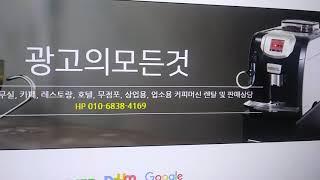 메롤원두정수기광고  모델 메롤원두정수기 홈페이지가  새…