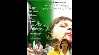 14 August Ki Subha Thee 14 august in pakistan Complete Telefilm