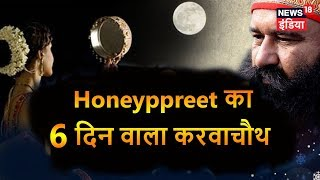Honeyppreet का 6 दिन वाला करवाचौथ | honeypreet kept fast for ram rahim | news18 india