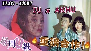 [每周U报] 下周有IU 新歌听啦!   Gaon Chart 分析员的爆料... IU李知恩 每周更新  [12.07 - 18.07]