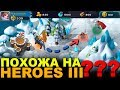 Мобильная игра похожая на HEROES III !? - Art of conquest