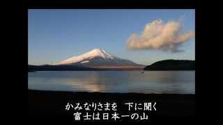 ふじの山 日本の童謡唱歌