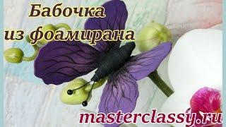 Бабочка из фоамирана своими руками: мастер-класс и видео урок!