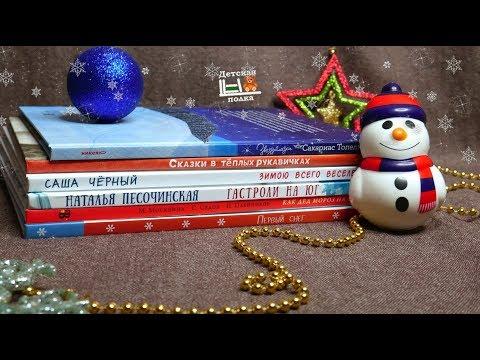 Новогодние новинки. 6 новогодних книг картинок 3-6+| Детская книжная полка