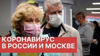 Последние новости о коронавирусе. Коронавирус в России и Москве