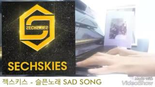 젝스키스 SECHSKIES - SAD SONG 슬픈노래 (PIANO COVER)