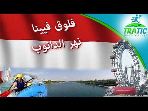 TraTic: Vlog Vienna - Danube River | فلوق فيينا - نهر الدانوب