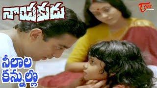 Nayakudu Telugu Movie Songs | Neelaala KannulloVideo Song | Kamal Haasan | Saranya -Old Telugu Songs