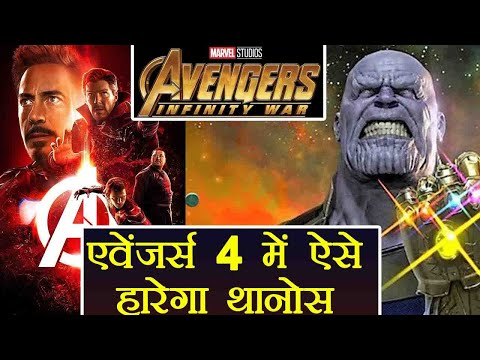 Avengers 4: Here's how Avengers are planning to Defeat Thanos | Avengers Infinity War | FilmiBeat