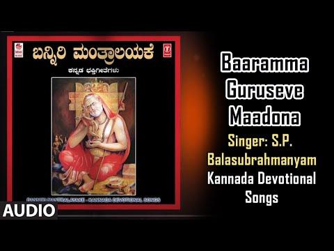 Baaramma Guruseve Maadona || Sri Raghavendra Swamy Kannada Devotional Songs