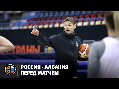 Россия - Албания / Перед матчем