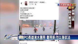 網友PO高雄淹水舊照 鄭照新:勿以身試法-民視新聞