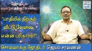 jothidam-yen-yetharkku-yappadi-3-who-can-buy-own-house-astrology-method-veedu-vangum-yogam-own-house-yogam-solvakku-jothidar-jayam-saravanan-hindu-tamil-thisai