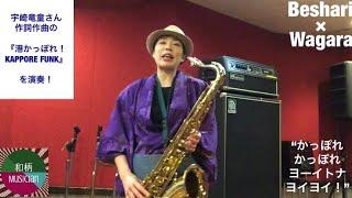 """着物を着たサックス奏者、和柄Musicianのトーク&音楽番組""""Beshari×Wagar..."""