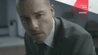 Download Video ΔΙΚΑΙΩΣΗ (SEEKING JUSTICE) - trailer MP3 3GP MP4