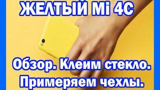 Mi4c желтого цвета. Обзор. Клеим стекло. Примеряем чехлы. За такие деньги.