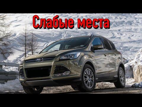 Ford Kuga II недостатки авто с пробегом | Минусы и болячки Форд Куга 2