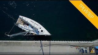 Швартовка вход в марину — урок яхтинга 8(, 2017-07-11T06:00:23.000Z)