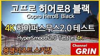 [4K][IT&TECH]고프로8블랙 하이퍼스무스…